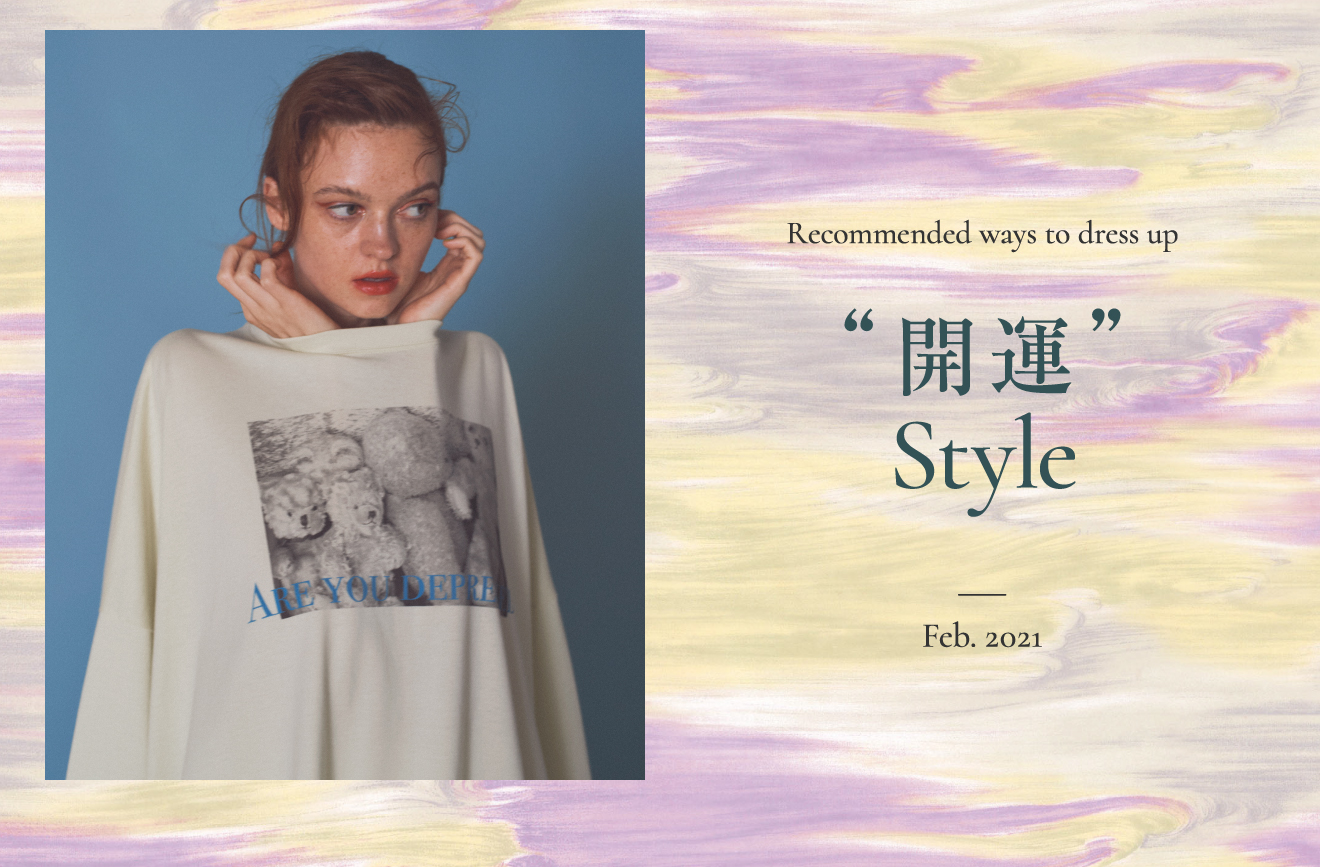 Recommended ways to dress up 開運 style