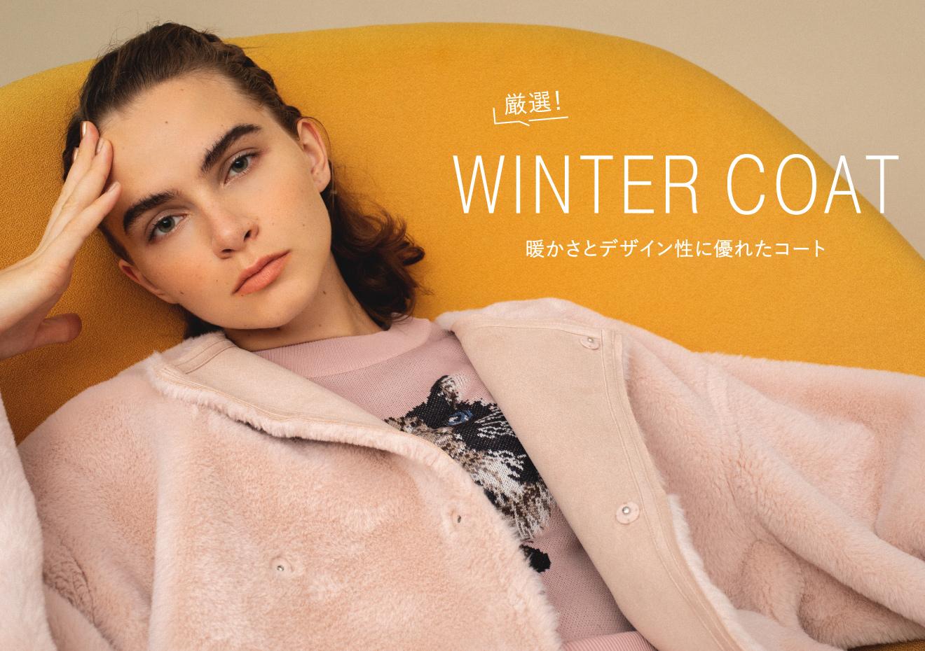 WINTERCOAT厳選!暖かさとデザイン性に優れたコート