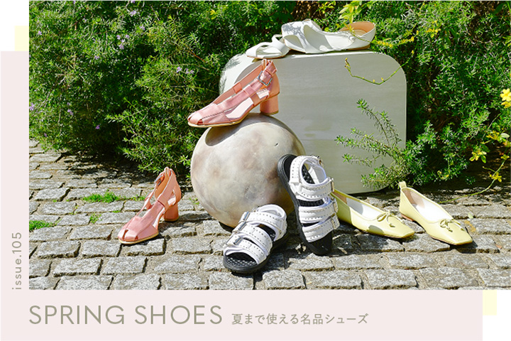 ISSUE.105 SPRING SHOES