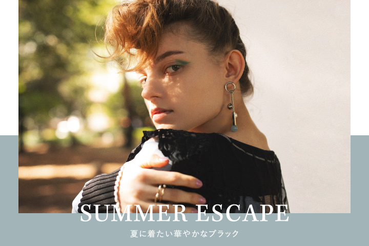 SUMMERESCAPE夏に着たい華やかなブラック