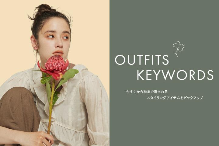 OUTFITS KEYWORDS 今すぐから秋まで着られるスタイリングアイテムをピックアップ