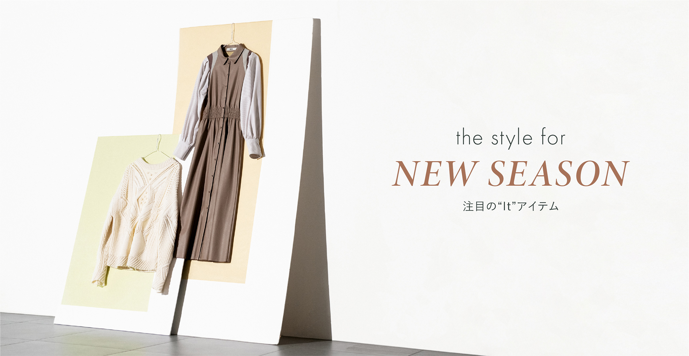 """the style for NEW SEASON 注目の""""it""""アイテム"""
