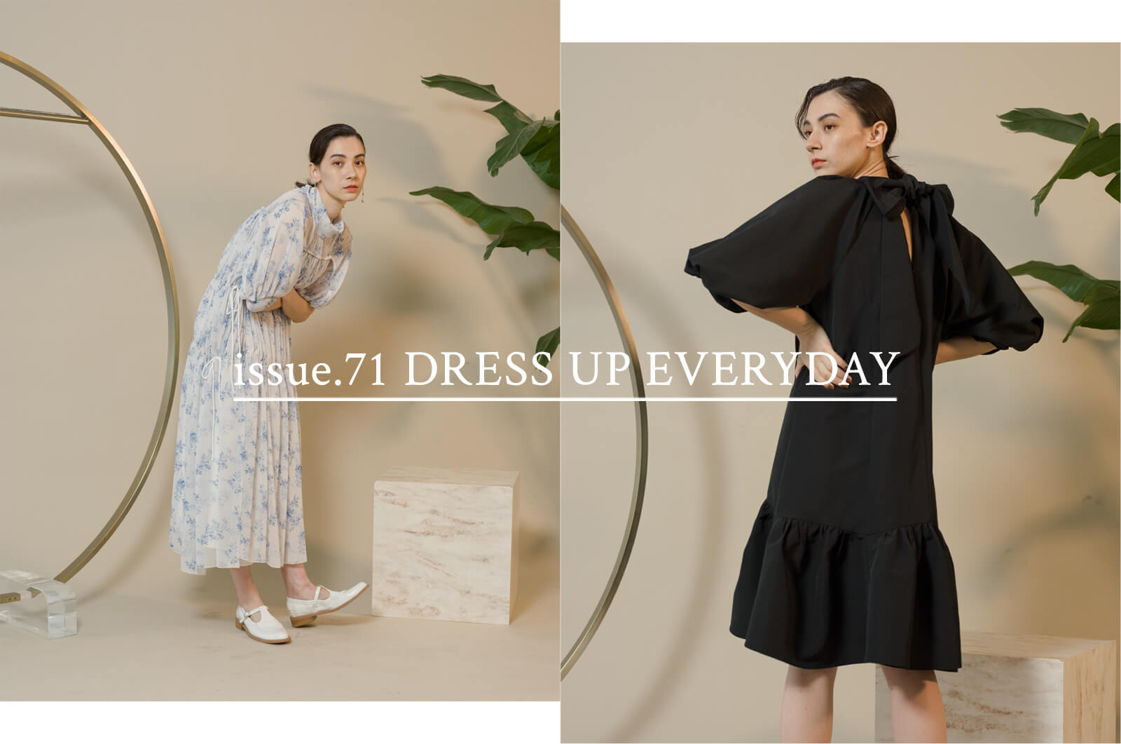 ISSUE.71 DRESS UP EVERYDAY