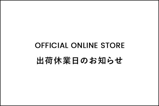 出荷休業日にお知らせ